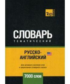 Русско-английский (американский) тематический словарь - 7000 слов