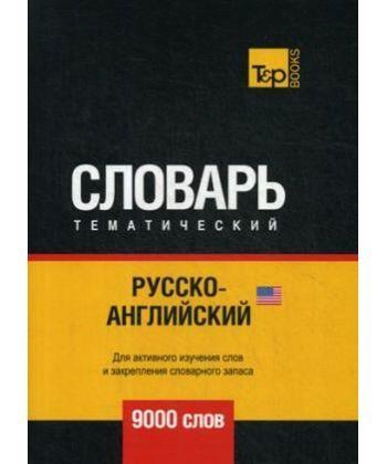 Русско-английский (американский) тематический словарь - 9000 слов