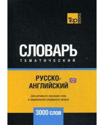 Русско-английский (британский) тематический словарь - 3000 слов