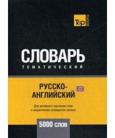 Русско-английский (британский) тематический словарь - 5000 слов