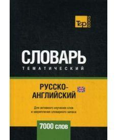 Русско-английский (британский) тематический словарь - 7000 слов