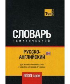Русско-английский (британский) тематический словарь - 9000 слов