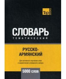 Русско-армянский тематический словарь - 5000 слов