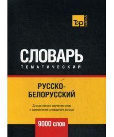 Русско-белорусский тематический словарь - 9000 слов