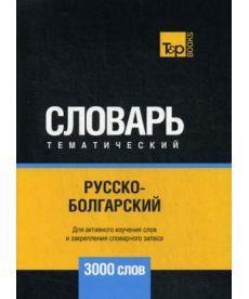 Русско-болгарский тематический словарь - 3000 слов