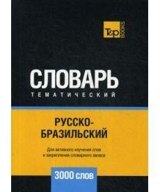 Русско-бразильский тематический словарь - 3000 слов