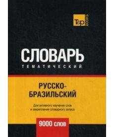 Русско-бразильский тематический словарь - 9000 слов