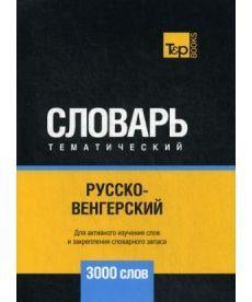 Русско-венгерский тематический словарь - 3000 слов