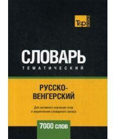 Русско-венгерский тематический словарь - 7000 слов