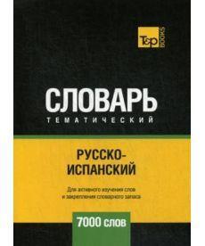 Русско-испанский тематический словарь - 7000 слов