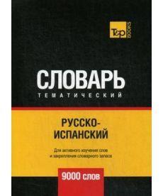 Русско-испанский тематический словарь - 9000 слов