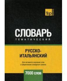 Русско-итальянский тематический словарь - 7000 слов