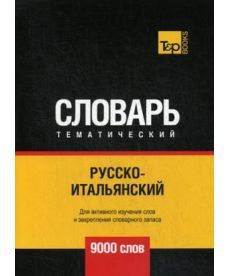 Русско-итальянский тематический словарь - 9000 слов