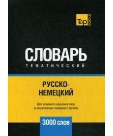 Русско-немецкий тематический словарь - 3000 слов