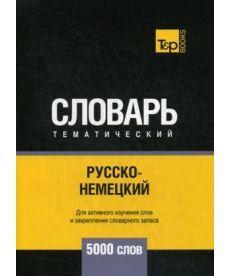 Русско-немецкий тематический словарь - 5000 слов