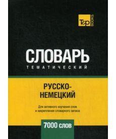 Русско-немецкий тематический словарь - 7000 слов