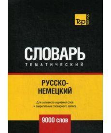 Русско-немецкий тематический словарь - 9000 слов