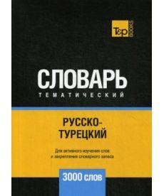Русско-турецкий тематический словарь - 3000 слов