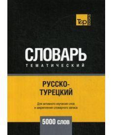 Русско-турецкий тематический словарь - 5000 слов
