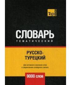 Русско-турецкий тематический словарь - 9000 слов