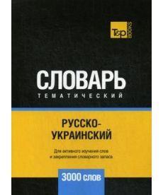 Русско-украинский тематический словарь - 3000 слов
