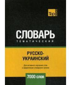 Русско-украинский тематический словарь - 7000 слов