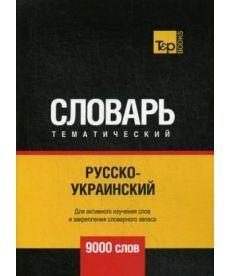 Русско-украинский тематический словарь - 9000 слов