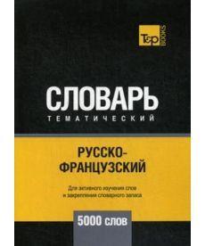 Русско-французский тематический словарь - 5000 слов