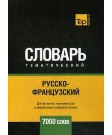 Русско-французский тематический словарь - 7000 слов