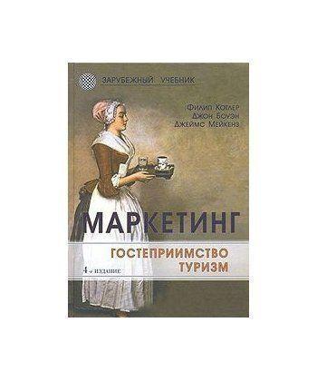 Маркетинг. Гостеприимство и туризм (4-е изд., перераб. и доп.)