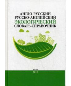 Англо-русский / русско-английский экологический словарь-справочник. 2-е изд., доп