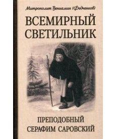 Всемирный светильник. Преподобный Серафим Саровский. 3-е изд