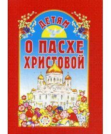 Детям о Пасхе Христовой: сборник. 7-е изд