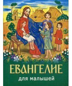 Евангелие для малышей. 3-е изд