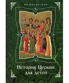 История Церкви для детей. Рассказы из истории Христианской Церкви I-IX вв. 4-е изд
