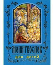 Молитвослов для детей. 7-е изд., перераб