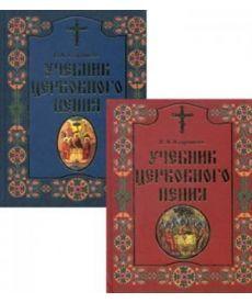 Учебник церковного пения. В 2 Т. 2-е изд