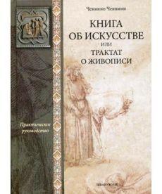 Книга об искусстве или трактат о живописи: практическое руководство