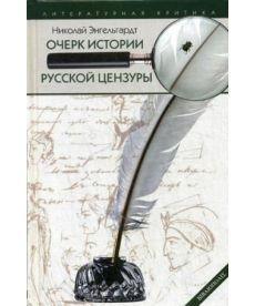 Очерк истории русской цензуры в связи с развитием печати (1703-1903)