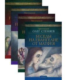 Беседы на Евангелие от Матфея в 4 тт.