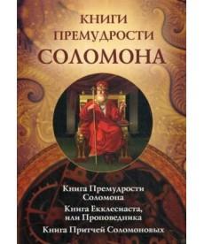 Книги премудрости Соломона. Книга Екклесиаста, или Проповедника. Книга Притчей Соломоновых