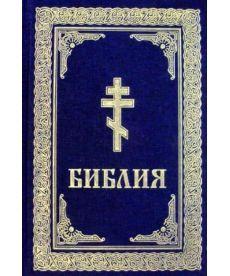 Библия. Книга Священного Писания Ветхого и Нового Завета. (золот. тиснен.)