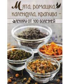 Мята, ромашка, календула, крапива-лекари от 100 болезней