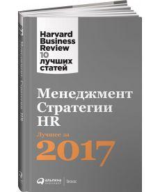 Менеджмент. Стратегии. HR. Лучшее за 2017 год. Harvard Business Review. 10 лучших статей