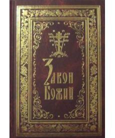 Закон Божий. Иллюстрированное издание для семьи и школы (золот.тиснен.)