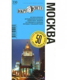 Москва. Путеводитель (3-е изд.)