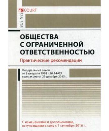 ООО. Практические рекомендации