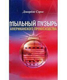 Мыльный пузырь американского превосходства. На что следует направить американскую мощь (2-е изд.)