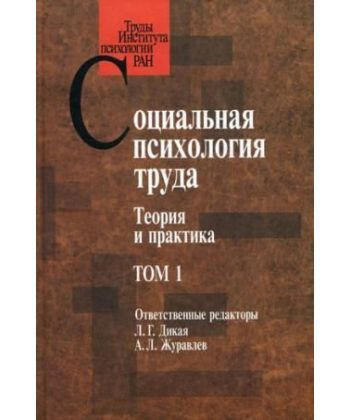 Социальная психология труда: Теория и практика. Т. 1