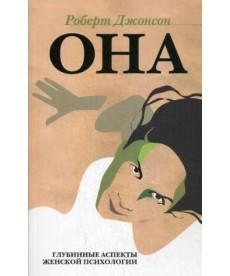 ОНА: Глубинные аспекты женской психологии. 3-е изд., стер